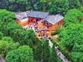 中国旅游日 幸福在湖南