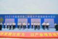 总投资167.5亿元!临湘市37个重大产业项目开工、竣工、签约