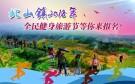 2018长沙县北山镇全民健身旅游节活动流程公布