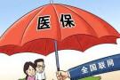 2018长沙城乡居民基本医疗保险开始集中缴费