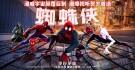 《蜘蛛侠:平行宇宙》火热预售中!12月21日潮爆视听贺岁首选