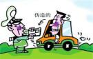 长沙发布春运客运违法大数据:查处非法营运车辆82台次