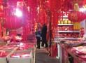 """长沙年货市场有了点专""""鼠""""味道"""