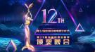 2018年金鹰节最具人气演员奖提名名单_怎么投票
