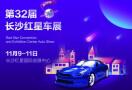 2018长沙红星车展11月9-11日红星国际会展中心开幕 车展门票免费领取