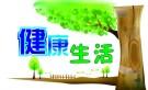 《湖南省环境空气质量奖惩暂行办法》来了 奖励多多