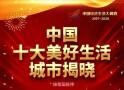 """厉害了,星城!长沙再登""""中国十大美好生活城市""""榜单"""