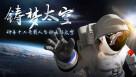 为浩瀚太空留下更多中国身影
