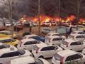 停车场大火烧30辆豪车
