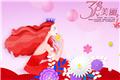 祝華聲美女們節日快樂