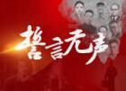 """刘仲容:相礼如""""客卿"""" 肝胆照冰雪"""