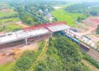 平益高速跨京广铁路桥贯通