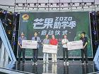 芒果公益成为湖南首家互联网募捐信息平台