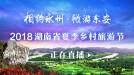 """华声直播>>""""相约永州,微游东安""""――2018湖南夏季乡村旅游节开幕式"""