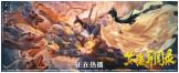 电影《东海异闻录》独家上线腾讯视频 降妖法师渡海除魔