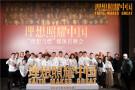 """《理想照耀中国》在京举办""""理想当燃""""媒体首映会"""