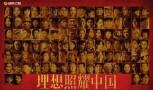 《理想照耀中国》:影视剧创作的极致表达