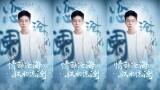 胡夏全新单曲《恋沧澜》上线 动情演绎深海仙恋