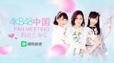 酷狗直播AKB48上海见面会:渡边麻友毕业想要组团开吃?
