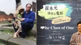 《一个人的课堂》排片量不足0.01% 崔永元袁立梁芒上百明星求排片