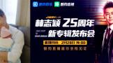 酷狗直播林志颖25周年新专辑发布会 旋风爸比来唱歌啦!
