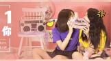 Sunshine-Future、福啾梦想社新歌《321我恨你》酷狗首发