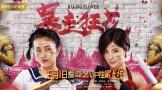 《暴走狂花》首曝预告定档6.01 赵奕欢包文婧火辣开打