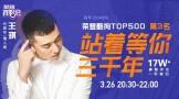 """酷狗Top500王琪携爱徒做客直播间 竟演绎""""反派""""台词"""