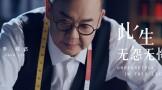 李晓杰《此生无怨无悔》新歌MV上线 四重身份演绎不同人生