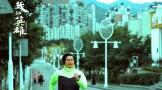 樊昊仑《棋乐游的英雄》传递平凡英雄情结 连晋200斤暴走之路