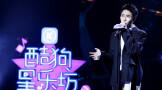 杨非同携新歌《LIE》做客酷狗星乐坊 40万粉丝同时在线疯狂!