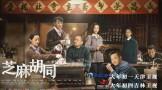 《芝麻胡同》登天津吉林春节档 花好月圆共团圆