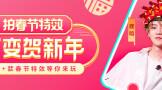 """抖音上线""""春节特效"""",全民百变贺新年"""