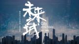 电影《未来之城》主题曲首播  贾璐杨眼眼为创业而唱