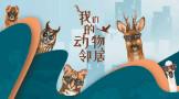 第四屆北京紀實影像周舉辦