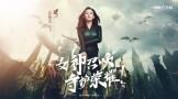 张柏芝《新神魔大陆》造型曝光,彰显守护女神魅力