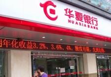 银行业一周舆情指数为72.82分 华夏资本充足率堪忧