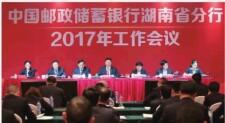 邮储银行湖南省分行2017年拟新增投放227亿元