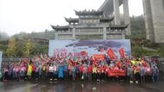 湖南省直机关200余人重走红军路