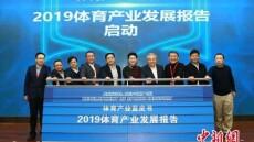 我国发布首本《中国体育产业发展报告(2019)》蓝皮书