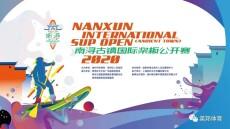 2020第二届南浔古镇国际桨板公开赛报名启动