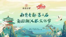 第二届新国潮汉服文化节即将拉开帷幕 这个周末给你别样的文化体验