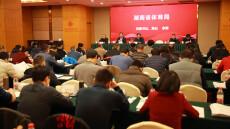 2021年湖南省青少年体育工作会议在张家界召开