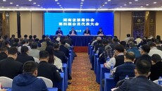 湖南省禁毒协会第四届会员代表大会顺利召开