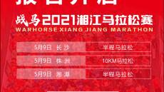 战马2021湘江马拉松赛今日启动报名