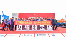 """建行长沙湘江支行:组织开展""""闪耀的足迹""""主题党日活动"""