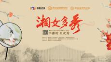 学湘绣,更优秀!2021湘女多秀湘绣研习展演大赛启动