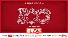 百集系列短视频《百年心声》五一即将上线!每天get一句时代标语!