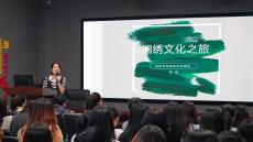 """""""湘绣进校园""""宣讲启动 首站走进湖南女子学院"""