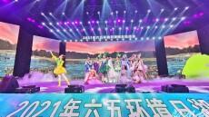 2021年六五环境日湖南主场活动在湘潭举行
